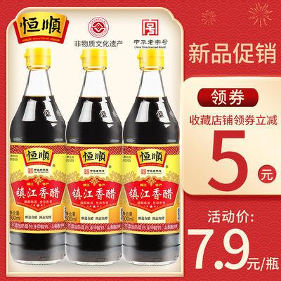 【正品恒顺急速发货】镇江白醋香醋500ml老陈醋特产家用食用调料