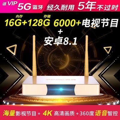 5G电视网络机顶盒全网通语音盒子高清智能安卓wifi播放器4K蓝牙