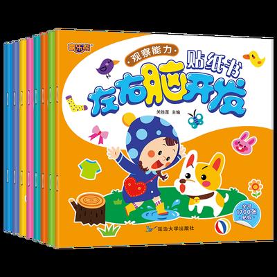 正版全套8册左右脑开发贴纸书儿童幼儿益智游戏学前教育读物童书