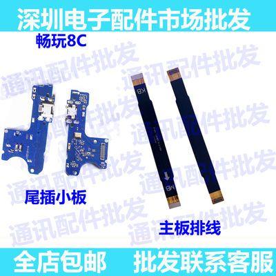 适用华为荣耀畅玩8C尾插小板BKK-AL10送话器USB充电接口主板排线