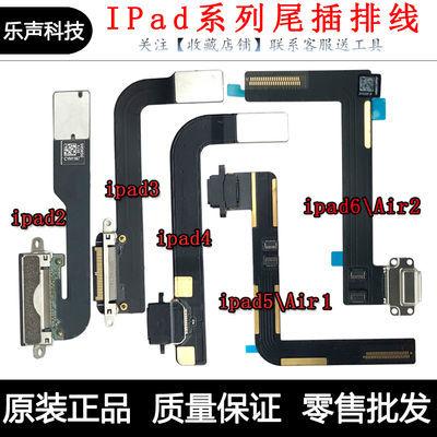 适用苹果平板ipad23456尾插排线ipadair2充电口USB数据接口