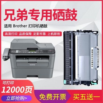 适用兄弟7360硒鼓TN2215 2225 DCP7057墨盒2240MFC7360打印机硒鼓