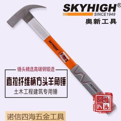 美国技术奥澳新工具方头羊角锤带磁铁锤起钉锤拔钉锤榔头木工工具