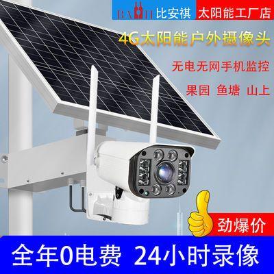 太阳能4G监控摄像头高清无需网络无电户外无线户外鱼塘果园山上
