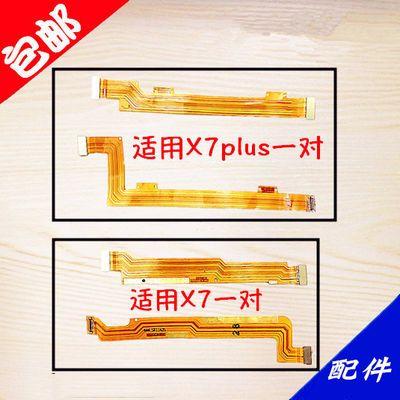 适用vivoX7X7PX7PLUS尾插小板USB充电送话器主板连接排线