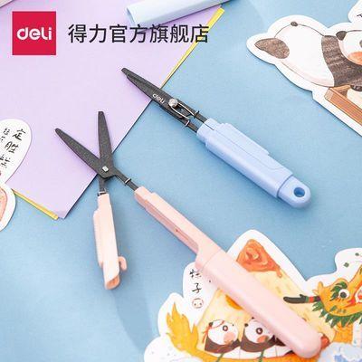 得力剪刀便携式剪子文具笔式可折叠迷你笔形小剪刀手帐学生开箱刀