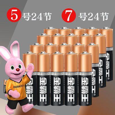 新品Duracell金霸王5号AA五号电池7号AAA碱性电池七号玩具电池剃