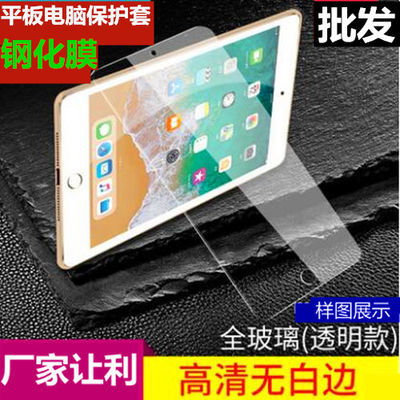 苹果iPad mini华为三星小米联想 平板电脑保护套 钢化膜 定制批发