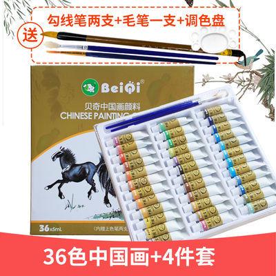 国画颜料36色山水中国画套装初学者国画工具套装12色送调色盘毛笔
