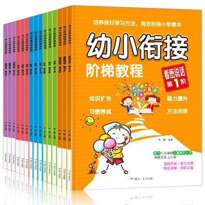 幼小衔接阶梯教程全套整合教材15册看图说话拼音识字数学思维训练