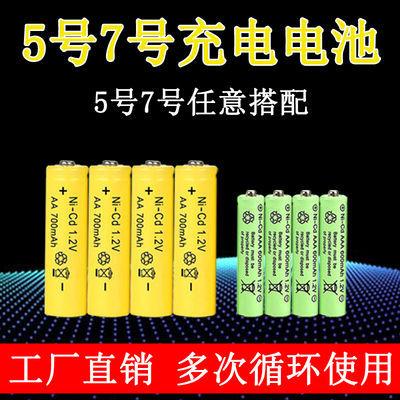新品5号7号充电电池AA五号AAA七号充电电池玩具遥控镍铬镍氢充电