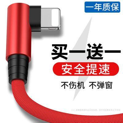 【买1送1】弯头苹果安卓数据线充电线vivo快充适用oppo/iPhone6s