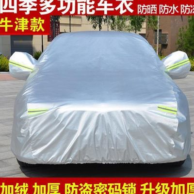 专用车用品汽车车罩防晒防雨隔热通用用于斯柯达明锐晶锐车衣衣车