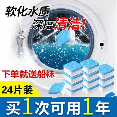 洗衣机槽清洁剂泡腾片家用洗衣机除垢除螨杀菌消毒清洁片去污神器