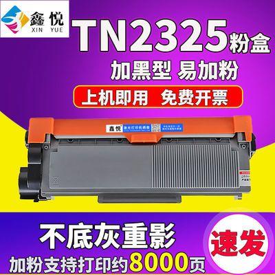 兄弟7080d粉盒TN2325 HL2260D DCP7180DN MFC7380 MFC7880DN硒鼓