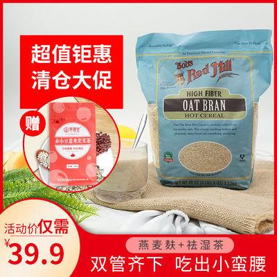美国进口鲍勃红磨坊燕麦麸皮燕麦片代餐粉即食早餐免煮无糖1.13kg