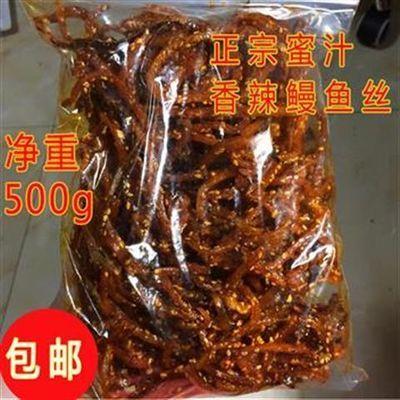 大号蜜汁香辣鳗鱼丝鳗鱼条香甜微辣休闲零食即食海味特产小吃包邮