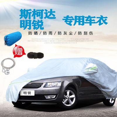 专用于斯柯达明锐汽车车衣车罩通用防晒防雨隔热夏季新款遮阳套外