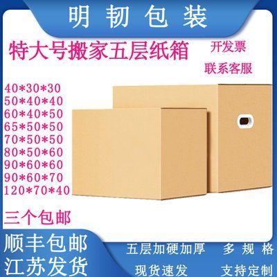 特硬搬家用纸箱收纳用五层加厚特大号打包纸箱子定制定做纸箱批发
