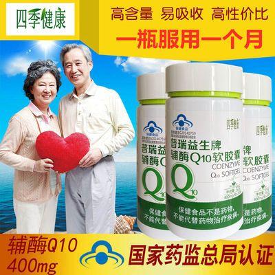 辅酶Q10软胶囊(400毫克/粒*30粒/瓶)保护心脏 增强心动力