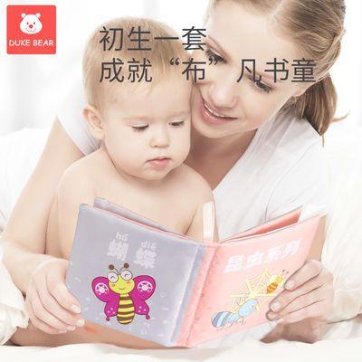宝宝布书可咬撕不烂带响纸0到6个月婴儿早教1益智启蒙玩具3岁