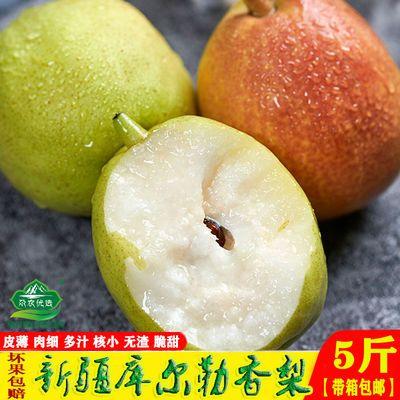 尕农优选新疆库尔勒香梨脆甜当季水果红香酥新鲜水果砀山梨整箱