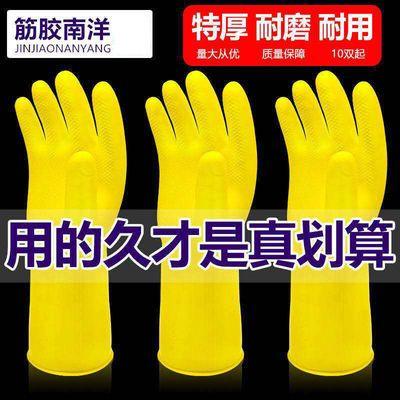 【加厚耐用】厨房加厚洗碗手套乳胶橡胶工业牛筋耐磨家务塑胶劳保
