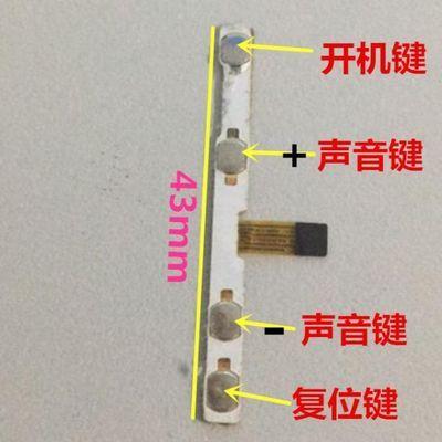 平板电脑开机排线 开关按键KT107-KEY DMD JH ZS开关机按键