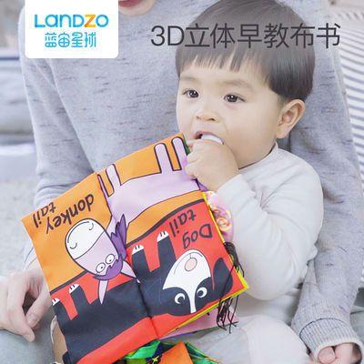 蓝宙婴儿早教布书撕不烂立体书益智玩具带响纸0-18个月新生儿礼物