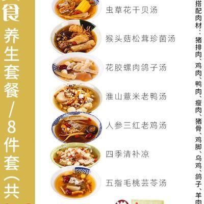 汤料包小包装广东煲汤材料干货一人食煲汤食材炖汤材料包滋补药膳
