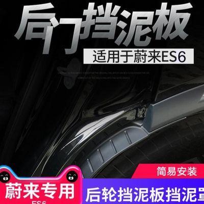 超文车品适用于蔚来ES6后轮挡泥板挡泥罩配件电动汽车改装配件