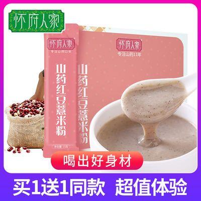 【特价】山药红豆薏米粉独立小袋无糖饱腹速食代餐粉营养早餐粥薏