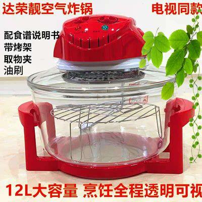 达荣靓空气炸锅大容量智能光波炉可视无油透明多功能全自动家用