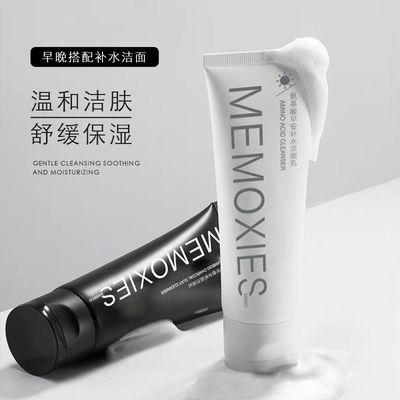 氨基酸早晚洗面奶女男士学生深层清洁补水保湿控油毛孔收缩洁面乳