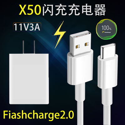 适用VIVOX50充电器头闪充33W瓦vivox50手机数据线原装快充X30插头