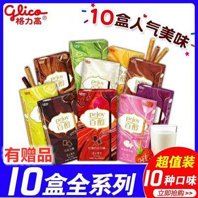【3盒】格力高百醇注心饼干格力高百奇涂层饼干休闲零食巧克力棒