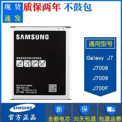 三星Galaxy J7原装手机电池SM-J7008正品大容量smj700f全新锂电板