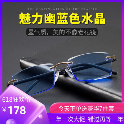 蓝色无框水晶老花镜男士高档高清TR90时尚显年轻东海天然水晶眼镜