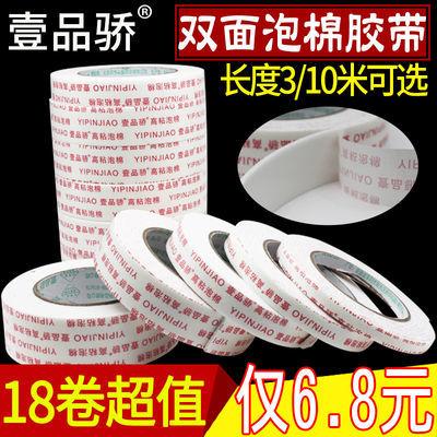 分割海绵双面胶高粘泡沫胶带多至18卷1卷3米长10米长泡棉强力固定