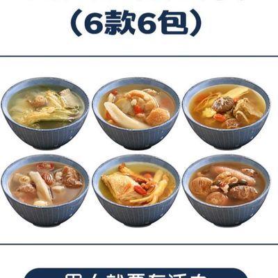 广东煲汤料男士中药材滋补养生汤料包药膳汤男人补品男性炖汤材料