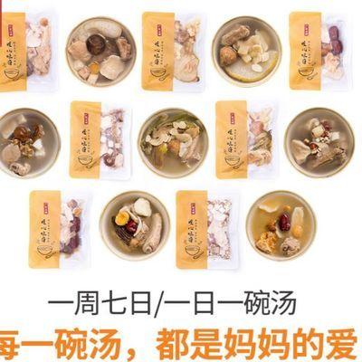 儿童成长养生炖汤煲汤料包广东老火汤炖品滋补品药材炖鸡汤包材料