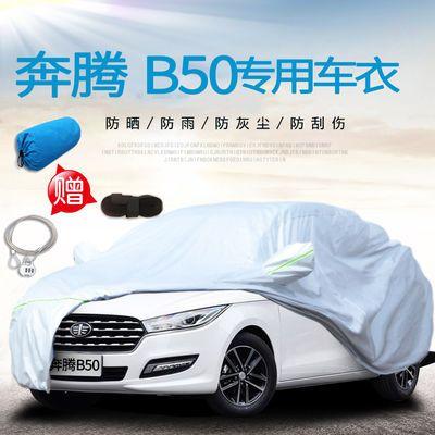 专用于奔腾B50汽车车衣车罩防晒防雨隔热夏季新款遮阳套外罩