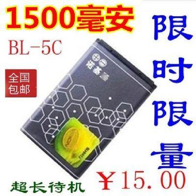 诺基亚 BL-5C N70 3100 2610 5130 N72 插卡音箱 收音机 1110电池