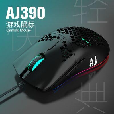 黑爵AJ390轻量化洞洞鼠标电竞游戏fps吃鸡一键自动压枪CF穿越火线