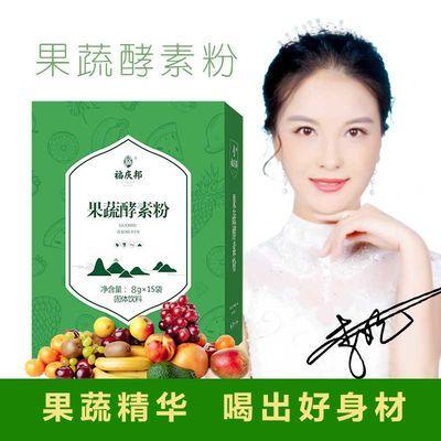 台湾原料正品男女水果蔬酵素粉8g*15条5条植物孝素粉非果冻酵素梅