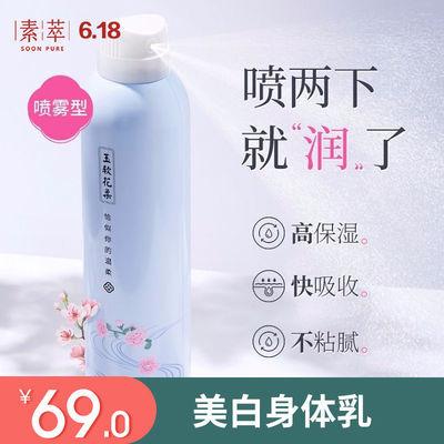 素萃喷雾身体乳保湿滋润香体全身补水香味持久干性肤质润肤乳液女