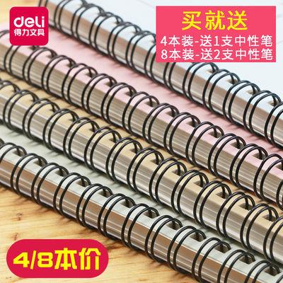 得力笔记本子韩国小清新简约线圈笔记本文具本子大学生A5文具用品