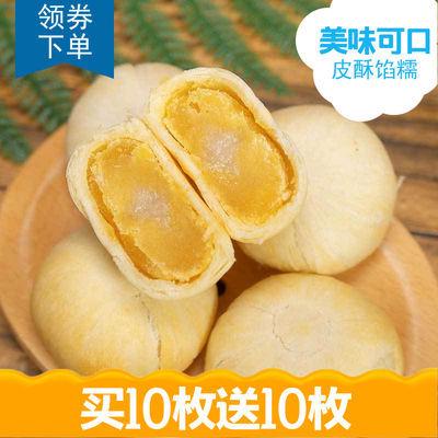 榴莲饼猫山王一整箱糕点特产网红零食小吃越南风味休闲食品早餐