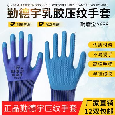 正品压纹劳保手套乳胶浸胶加厚耐磨防滑透气工作男工地胶手套批发