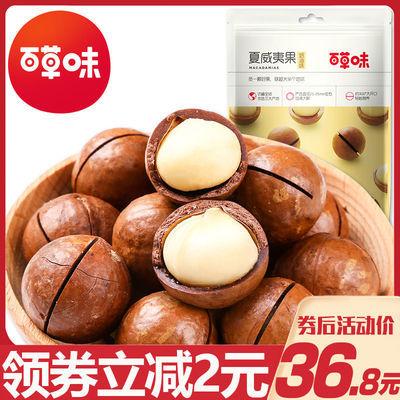 百草味夏威夷果268g/100g多规格 坚果零食干果 奶油味送开口器